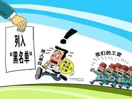 四川省人社厅公布一批欠薪黑名单 集中工程建设和装饰领域