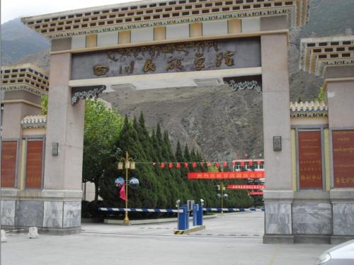 四川民族学院泸定校区开建