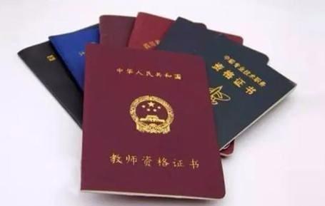 四川教师资格认定9月23日开始 需满足这些条件