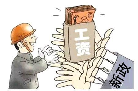 保障农民工工资支付 今年起四川各市(州)政府要年考