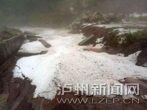 冰火两重天 泸州叙永多地出现汤圆般大小冰雹