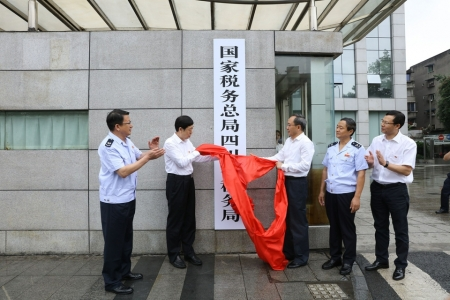 国地税合并 国家税务总局四川省税务局正式挂牌