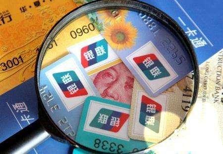 6月1日起 银联小额免密免签限额提至千元