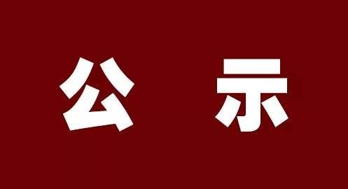 岳剑提名任巴中市副市长 主持巴中市公安局工作