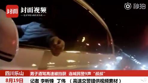 视频:男子高速酒驾被查 撒娇连喊民警9声叔叔求原谅