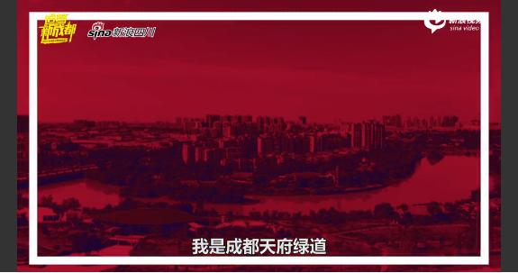 #追梦新成都# 这是来自成都天府绿道的一个vlog