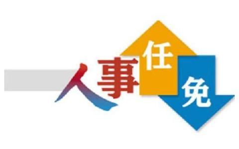 四川省政府任免一批干部 权燕为水利厅总规划师