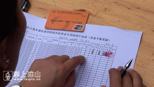 凉山州会东清卡行动中被开除公职第一人 获刑四年