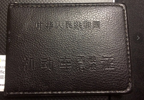 67名驾驶人被终生禁驾 四川公安交警公布3月名单
