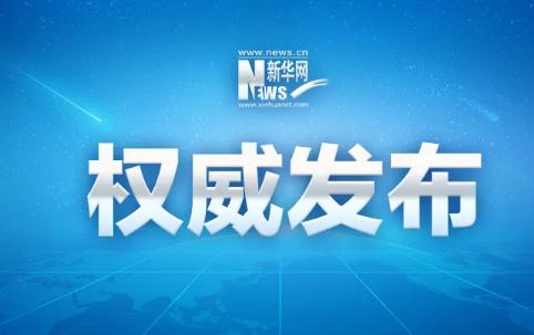 中国福利彩票中心原副主任冯立志接受纪律审查和监察调查
