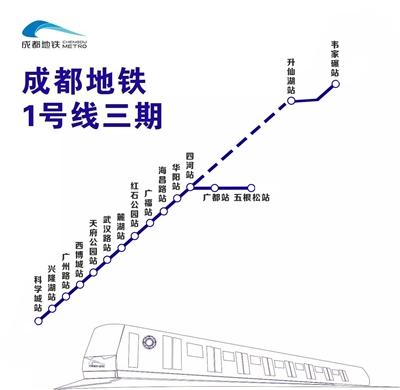 成都地铁1号线三期明天开通 可直达西部博览城