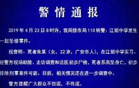 自贡大安区江姐中学一名22岁实习女教师坠楼身亡