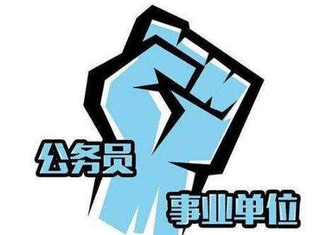 快来报名 广元2018年上半年公开考试录用280名公务员