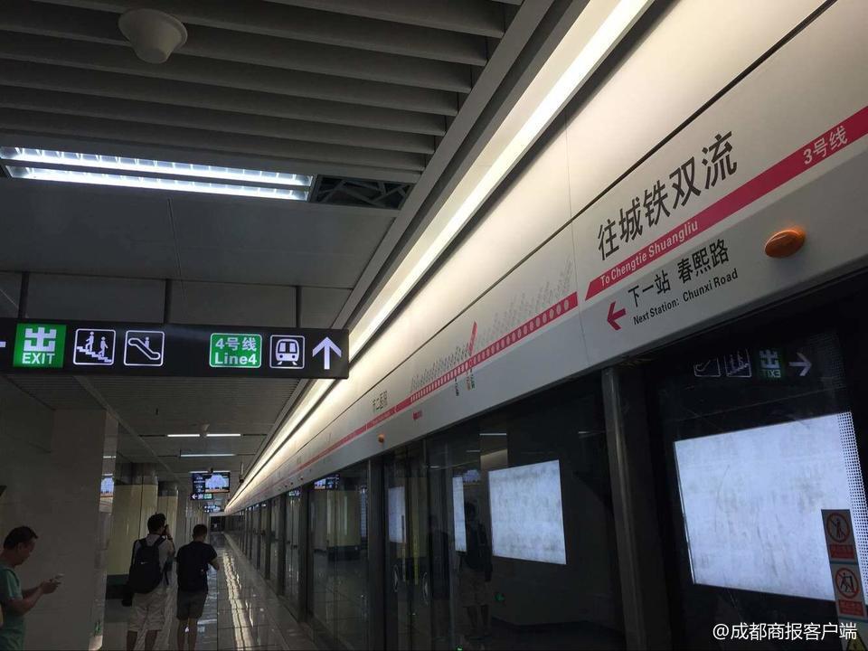 成都今年重大项目任务书发布 地铁3号线二三期力争年底开通