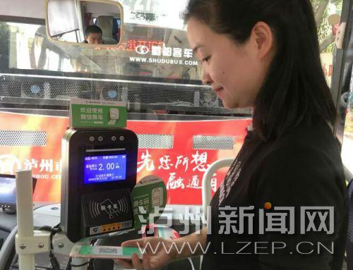 到2020年 泸州市民可持酒城一卡通刷遍全国公交、地铁等