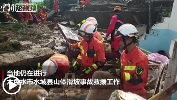 贵州六盘水山体滑坡已救出17人 11人生还6人遇难