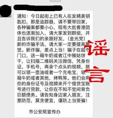 市公安局宣传办发防骗提示系谣言 广元网警:没这个部门