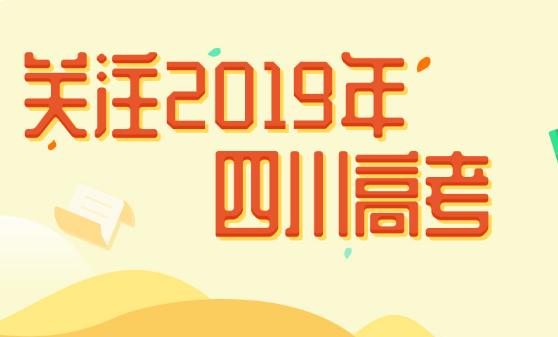 2019四川高考进行时 心境平和一举高中