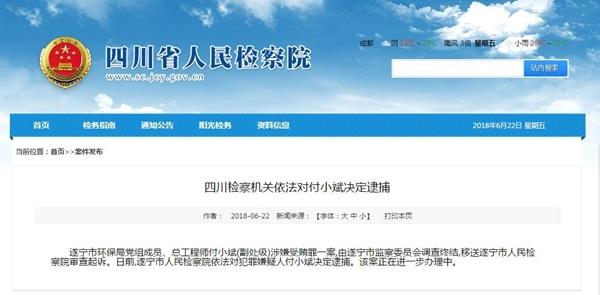 涉嫌受贿罪 遂宁市环保局总工程师付小斌被逮捕