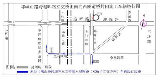 5月30日起 成都邛崃山路上跨迎晖路立交桥有交通变化