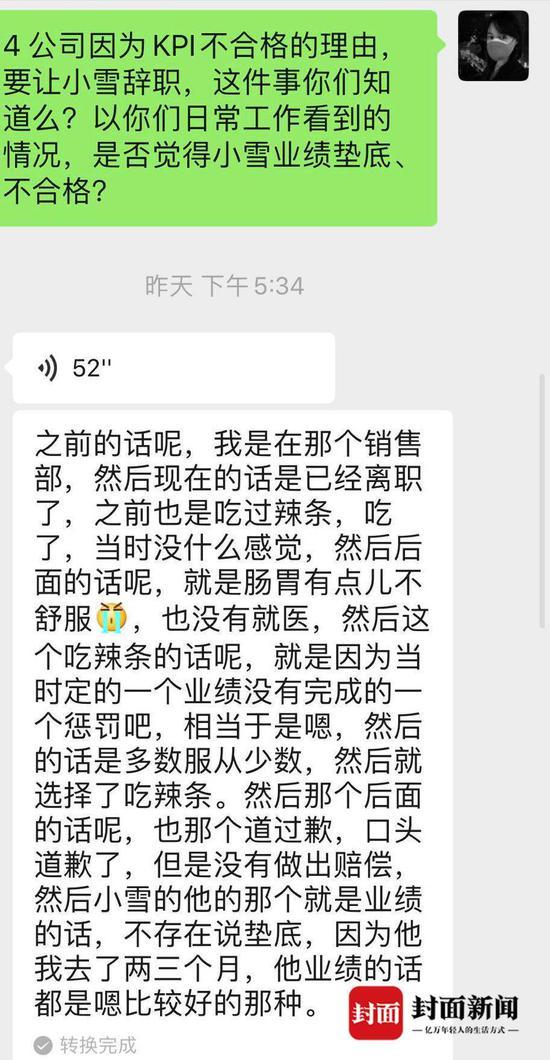 刘小雪同事C事件的描述,以及对刘小雪业绩的评价