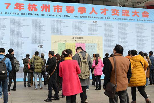 人才不再偏爱北上广深 杭州、成都等新一线城市更获青睐