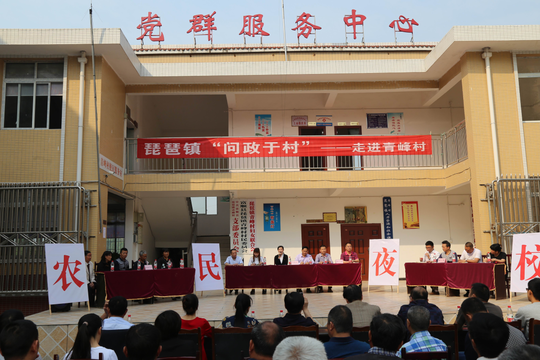 富顺在自贡首创村级问政质询会 村民当面质问干部现场解决问题