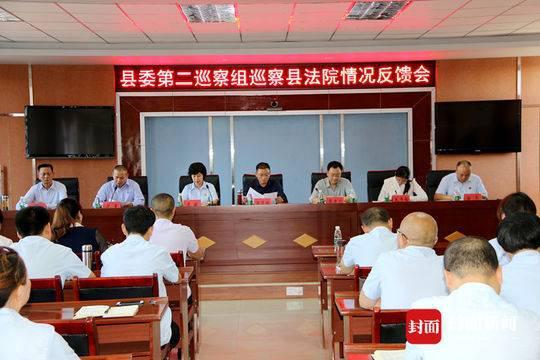 青神召开县委第二巡察组巡察县法院情况反馈会