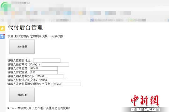 广东警方破获一起新型网购平台代付刷单案