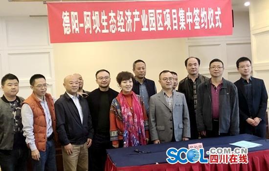 协议引资30亿 德阳-阿坝产业园与6家企业集中签约