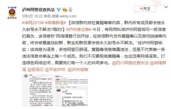 据泸州网警巡查执法官方微博