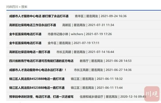 问政四川平台网友相关留言截图