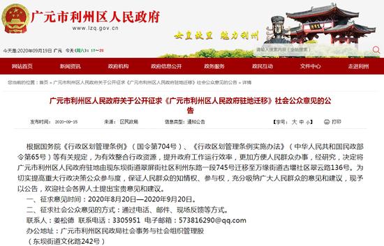 四川省广元市利州区人民政府近日向社会公众公开征求区政府驻地迁移意见。