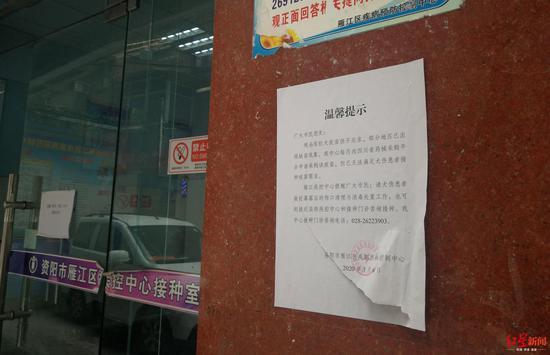 ↑雁江区疾控中心接种门诊处,张贴有1月6日的提示,称狂犬疫苗全国供不应求