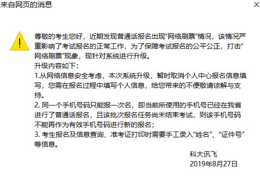↑打开四川省普通话水平测试在线报名系统网站会弹出科大讯飞的提示