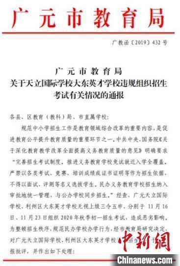 广元两学校顶风违规组织招生考试 官方:考试无效