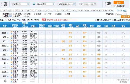 春运首日部分热门线路火车票售罄 Z字头车票抢手