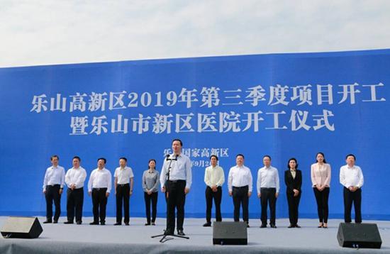总投资84亿元 乐山7个新项目开工