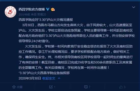 """受""""3·30""""森林火灾影响 西昌学院南校区五百余人全撤离"""