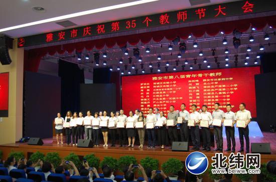 教师节庆祝大会现场