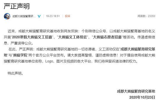 成都大熊猫繁育研究基地官方微博截图