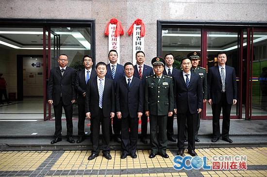 中共四川省委军民融合发展委员会办公室挂牌