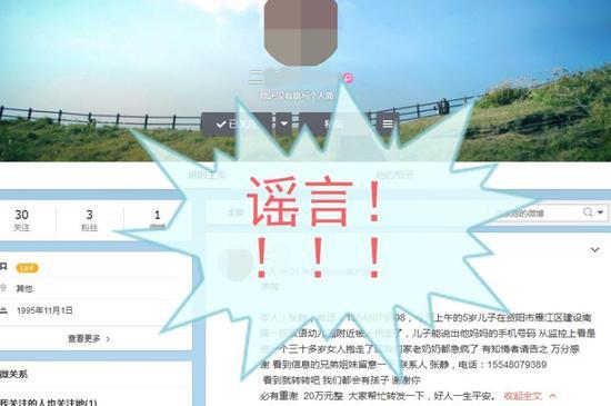 小孩在雁江区双语幼儿园附近被拐?网警:老谣言又换新马甲