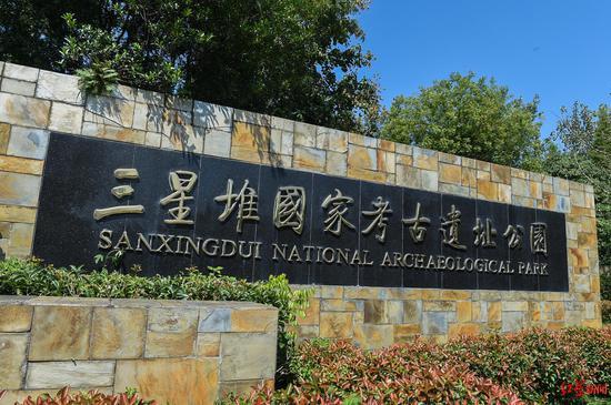 ↑9月6日,四川广汉,三星堆博物馆
