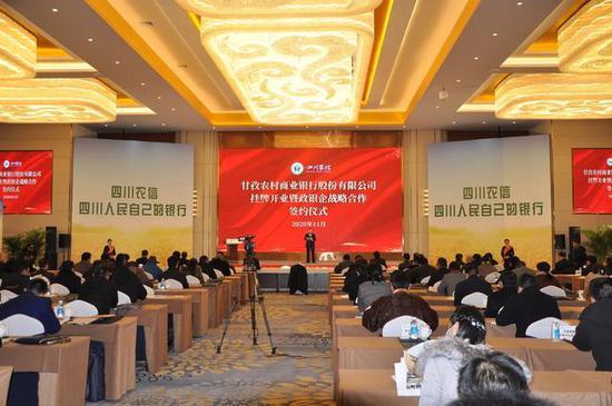 四川农信社改革加速 一个月内3家市级农商行组建迎来新进展