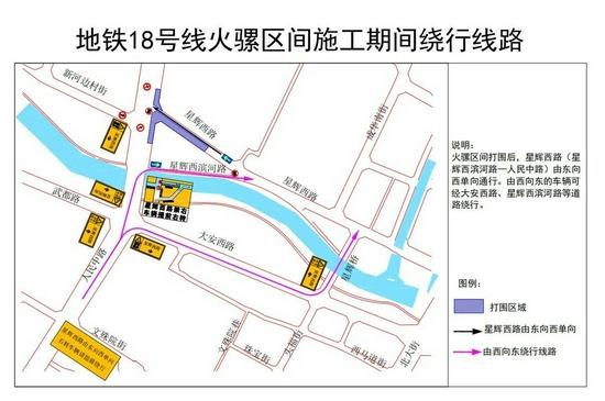 注意!由于成都地铁18号线施工 星辉西滨河路交通有变