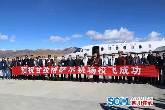 甘孜旅游将再添新运力 格萨尔机场正式开始飞行校验