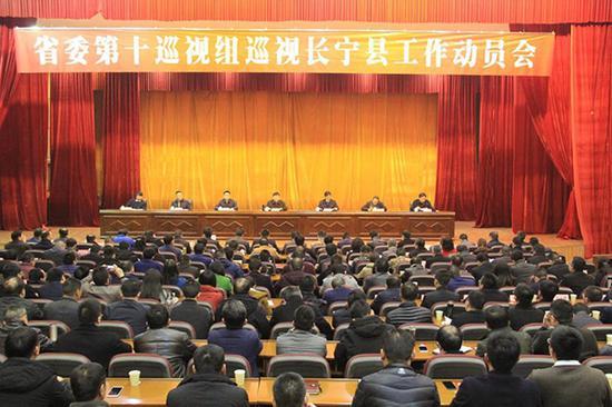 省委第十巡视组巡视长宁县工作动员会召开