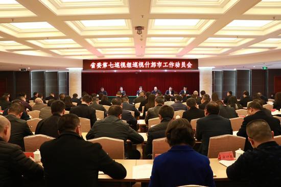 省委第七巡视组巡视什邡市工作动员会召开