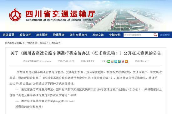 ↑四川省交通运输厅官网截图